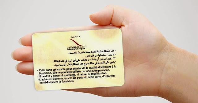 بطاقة محمد السادس لنساء ورجال التعليم