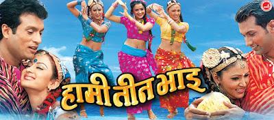 Hami Tin Bhai (2004) Nepali Movie HD