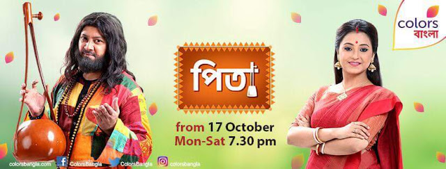 'Pita' Serial on Colors Bangla Tv Plot Wiki,Cast,Promo,Song,Timing