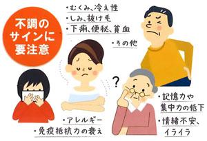 アレルギー、情緒不安、冷え性など体の不調に