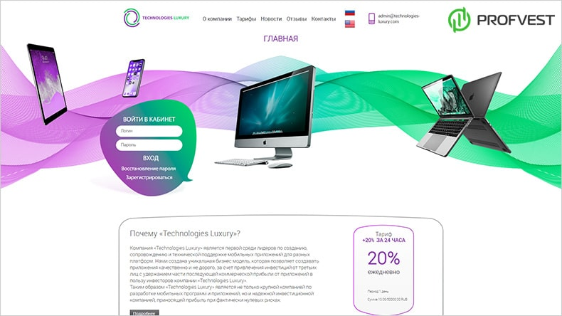 Technologies Luxury обзор и отзывы HYIP-проекта