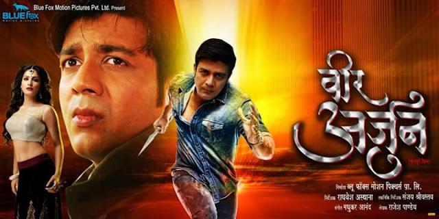 Veer Arjun (Bhojpuri) Movie Star casts, News, Wallpapers, Songs & Videos