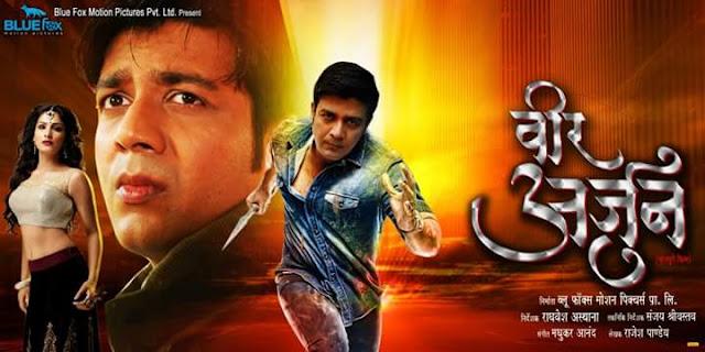 Veer Arjun (Bhojpuri) Movie Star casts, News, Wallpapers, Songs & Videos