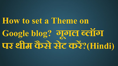 how to set a theme on google blog?