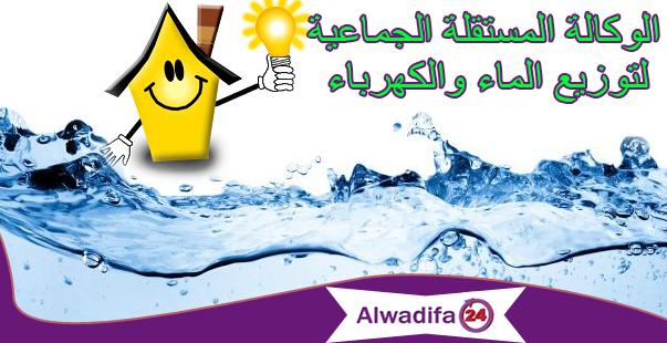 الوكالة المستقلة الجماعية لتوزيع الماء والكهرباء بوجدة: مرشحي مباريات توظيف مهندس وأطر وتقنيين متخصصين وأعوان في عدة تخصصات - 21 منصبا ليوم 8 أكتوبر