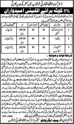 Jobs in Health Authority District Khush