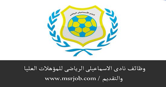 اعلان وظائف نادى الاسماعيلى الرياضى للمؤهلات العليا براتب 7000 جنية والتقديم حتى 20 / 11 / 2016