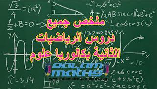 ملخص دروس الرياضيات الثانية بكالوريا علوم تجريبية علوم رياضية | قلم ماط 9alamaths