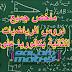 دروس الرياضيات الثانية بكالوريا علوم تجريبية مسلك العلوم الفيزيائية pc