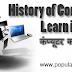 History of Computer in Hindi | कंप्यूटर का इतिहास जानें