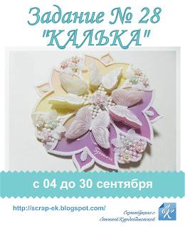 http://scrap-ek.blogspot.ru/2017/09/28.html