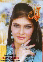 Aanchal Digest June 2011 pdf .