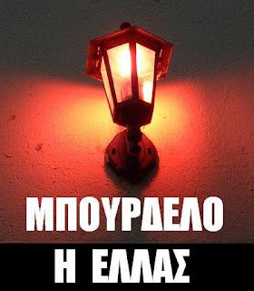 «Η Ελλάδα δεν είναι μπουρδέλο - Τα πάντα λειτουργούν τέλεια»!!!
