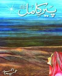 Pir-e-Kamil By Umera Ahmad