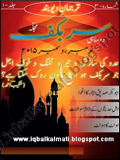 Sarbakaf November and December 2015 PDF