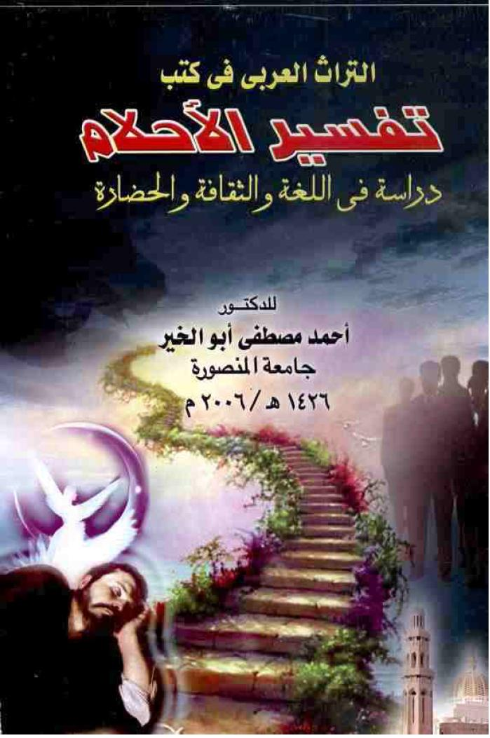 التراث العربي في كتب تفسير الأحلام أحمد مصطفى أبو الخير Pdf