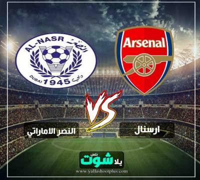 مشاهدة مباراة ارسنال والنصر الاماراتي بث مباشر اليوم 26-3-2019 في مباراة ودية
