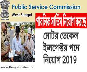 PSCWB Motor Vehicles Inspector Recruitment 2019 - Apply Online For 74 Posts