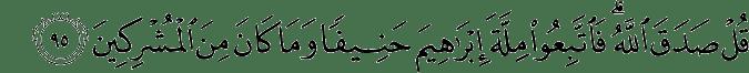 Surat Ali Imran Ayat 95