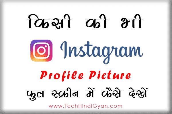 Instagram प्रोफाइल पिक्चर को फुल स्क्रीन में कैसे देखें |  How To View Instagram DP In Full Screen