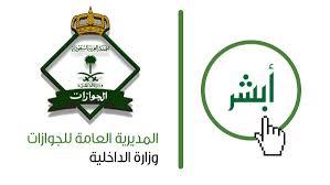 تسجيل دخول موقع ابشر الجوازات السعودية لاستعلام خدمات تصاريح العمل للوافدين moi.gov.sa