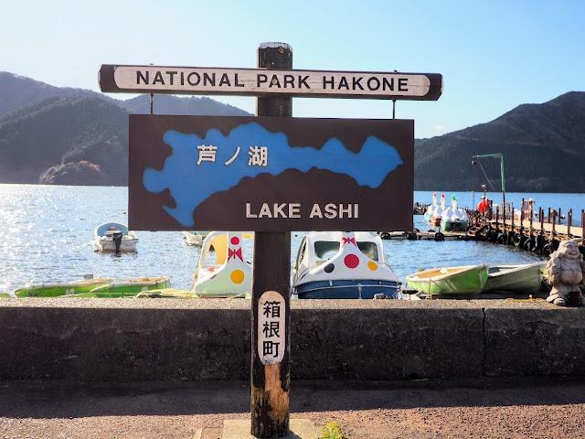 芦ノ湖 湖尻