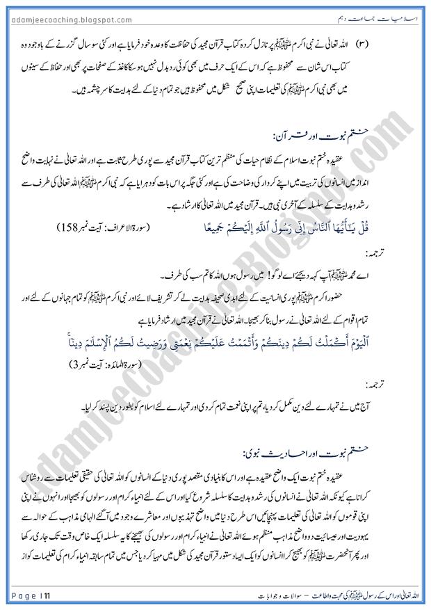 allah-aur-uskay-rasool-ki-mohabbat-aur-ataat-islamiat-10th-