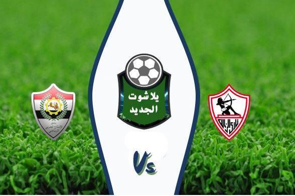 نتيجة مباراة الزمالك والانتاج الحربي اليوم الاحد 13 / سبتمبر / 2020 الدوري المصري