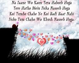 Best Collection Of Heart Touching Shayari Quotes In Hindi Share Your Feelings ByHeart Sms About Sad Love And Life