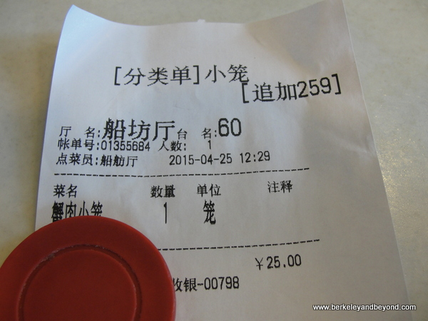 the bill at Xinxiang restaurant in Old City in Shanghai, China