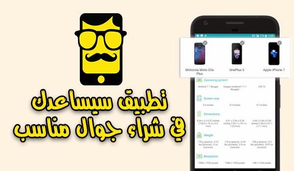 شرح تطبيق Mr Phone للمساعدة في اختيار الجوال المناسب لك