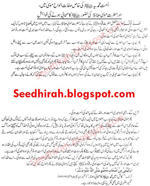 Ummat-e-Muhammadi ki Khas Sifaat Alwahey Musaa Main Aur Hazrat Musa (A.S) ki Hazoor (S.A.W) ka Shabi hone ki Khawhish