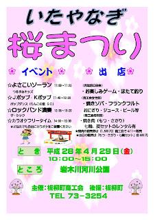 Itayanagi Cherry Blossom Festival 2016 flyer 平成28年板柳町 いたやなぎ桜まつり チラシ Sakura Matsuri