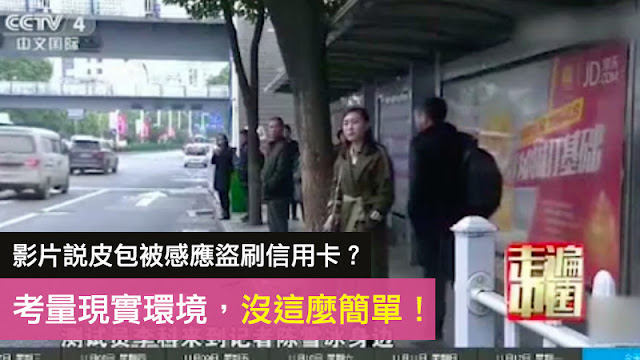 皮包 信用卡 盜刷 影片 感應 中國