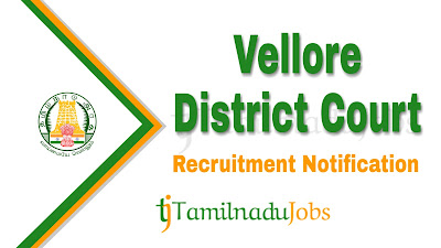Vellore District Court Recruitment notification of 2019, govt jobs for 10th pass, tn govt jobs