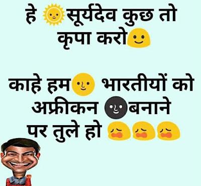 Hai Surya Dev Kuch Toh Kripa karo !