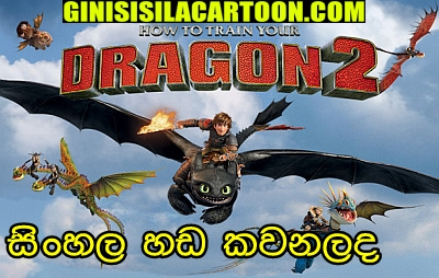 Sinahla Dubbed - How to Train Your Dragon 2