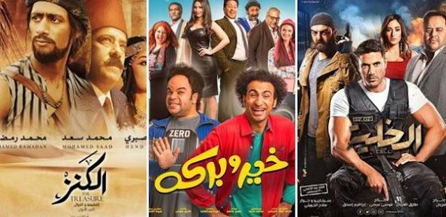 إيرادات أفلام العيد حتي اليوم الثالث الخلية في الصدارة والكنز ينافس