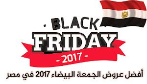 افضل عروض الجمعة السوداء 2017 في مصر