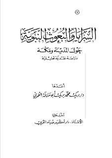 السرايا والبعوث النبوية حول المدينة ومكة - العامري - ط ابن الجوزي6