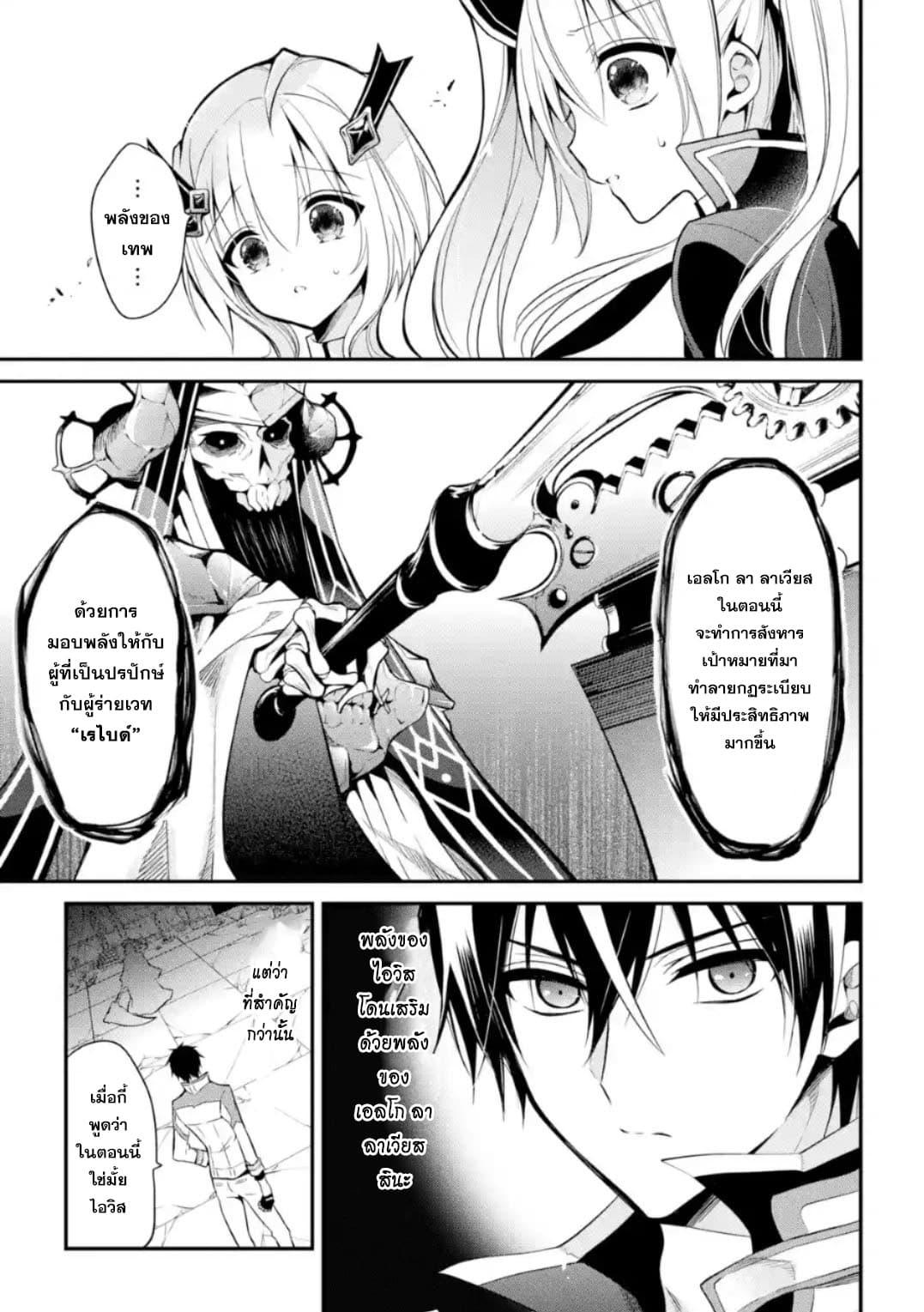 อ่านการ์ตูน Maou Gakuin no Futekigousha ตอนที่ 11 หน้าที่ 7