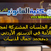 أحكام الجلسات المشتركة لمجلس الأمة في الدستور الأردني  د.محمد جمال الذنيبات