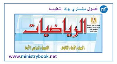 كتاب الرياضيات للصف الاول الثانوى الترم الاول 2018-2019-2020