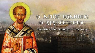 St.John.Chrysostomos«S.Drekou»aenai.epAnastasi.