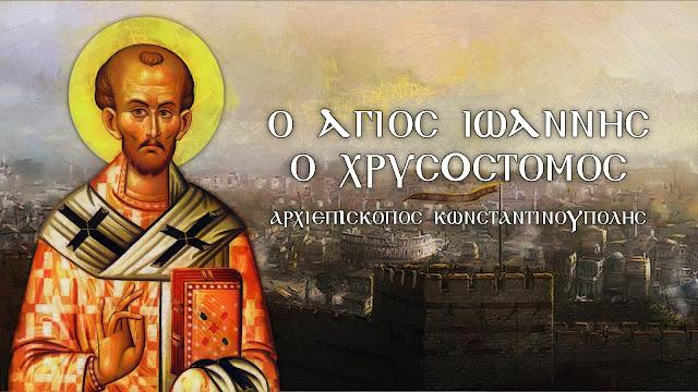 Αποτέλεσμα εικόνας για άγιος ιωάννης ο χρυσόστομος