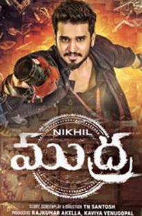 Mudra Telugu Movie Rating Hit Or Flop Public Talk
