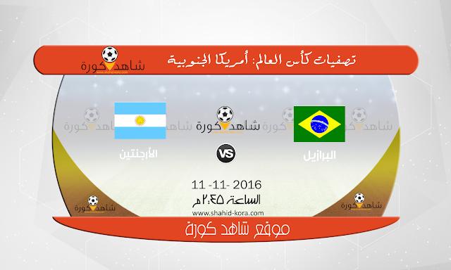 نتيجة مباراة البرازيل والأرجنتين اليوم بتاريخ 11-11-2016 تصفيات كأس العالم: أمريكا الجنوبية