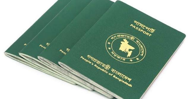 Daily_Sangbad_Pratidin_bangladesh_passport.jpg