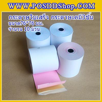 กระดาษเคมี3ชั้น กระดาษใบเสร็จ3ชั้น ใบเสร็จเงินสด กระดาษใบเสร็จอย่างย่อ ขนาด75*75มม. กระดาษใบเสร็จหน้ากว้าง75mm เส้นผ่านศูนย์กลางม้วน75มม. ใช้กับเครื่องพิมพ์ Dot matrix