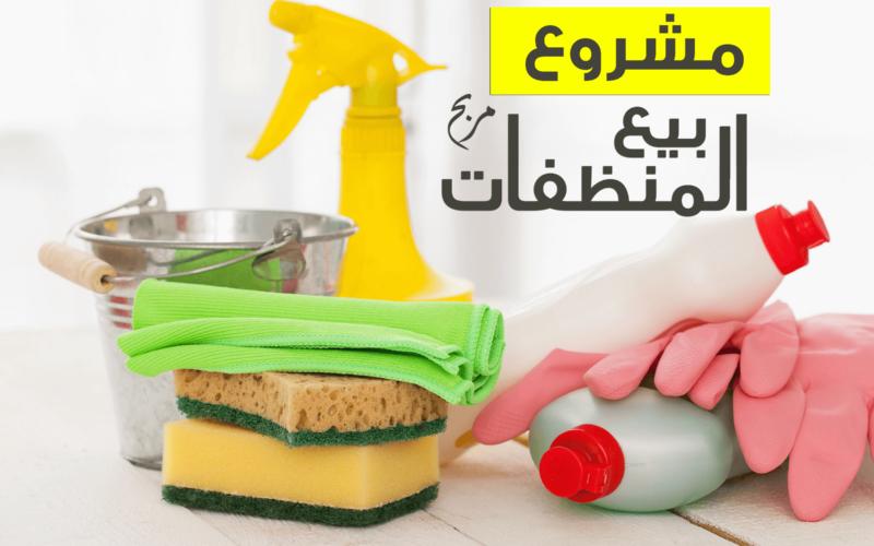 دراسه جدوي فكرة مشروع محل لبيع المنظفات في مصر 2018